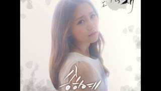"""송하예 """"울지않는 새 OST Part.1"""" - 내 마음 당신곁으로"""