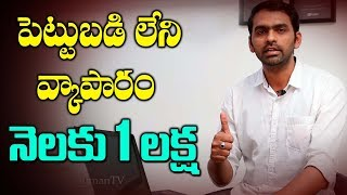 Start Your Own Business Without Investment || Earn upto 1Lakh per Month || SumanTV Life