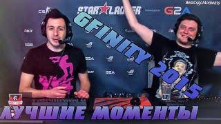 Лучшие моменты CS:GO Gfinity Spring Masters 2 [2015]