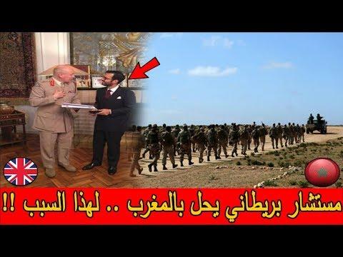 عـاجل .. مستشار بريطاني يحل بالمغرب  .. و هـ ـذا مـا قدمه للأمير اسماعيل !!