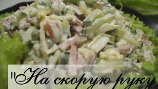 Смотреть онлайн Простой легкий салат на быструю руку