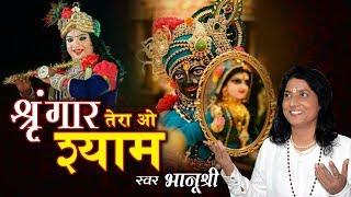 Special Krishan Bhajan !! Pyara Lage Shringar Tera Ye Shyam !! Most Popular Krishan Bhajan
