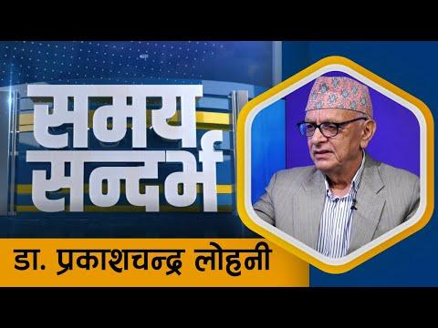 हिन्दु राष्ट्र र राजतन्त्रको एजेण्डा पुरानो भएन र ?|| डा. प्रकाशचन्द्र लोहनी || Samaya Sandarva