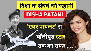Disha Patani Biography | दिशा पाटनी | Biography in Hindi | Disha Patani wiki | Malang Trailer