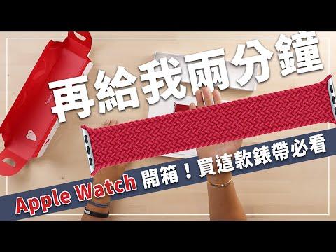 開箱師丈的新手錶!Apple Watch S6 第六代|再給我兩分鐘|JUNJUN SQUARE