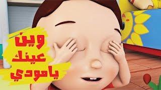 تحميل اغاني كليب وين عينك يا مودي   قناة كراميش Karameesh Tv MP3