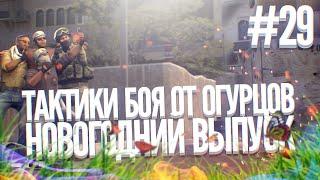 Тактики боя от Огурцов # Выпуск 29 НОВОГОДНИЙ
