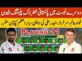 Pakistan Vs England Confirm Playing 11 In Second Test | Pakistan Playing Xl Against England 2nd Test