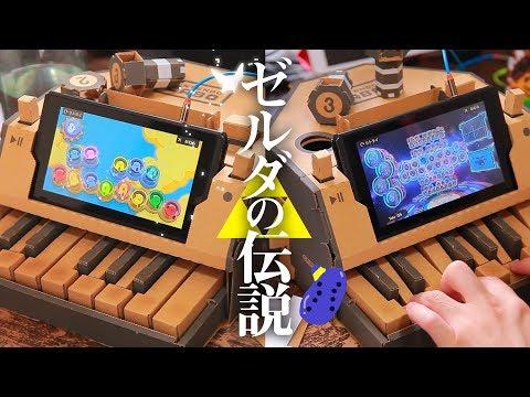 Música de Zelda hecha con el piano de Nintendo Labo