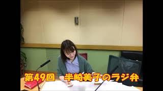 第49回半崎美子のラジ弁きくち教児の楽気!DAY10時台