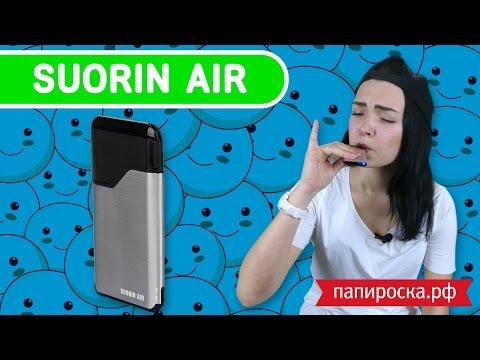 Suorin Air - набор - видео 1