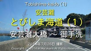 安芸灘とびしま海道 1/2 (2倍速) Tobishima-kaido (1/2) 2x Speed