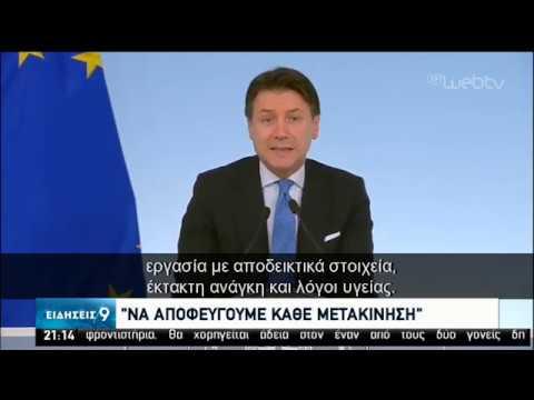 Επελαύνει διεθνώς ο κορονοϊός – Οι τελευταίες εξελίξεις   10/03/2020   ΕΡΤ