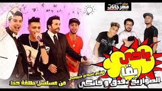 تحميل اغاني مهرجان ياخى بقا الصواريخ دقدق و فانكى من مسلسل طلقه حظ توزيع اسلام شيبسى MP3