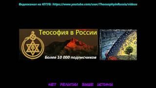 Теософия в России. Более 10 000 подписчиков. Видеоканал на Ютуб