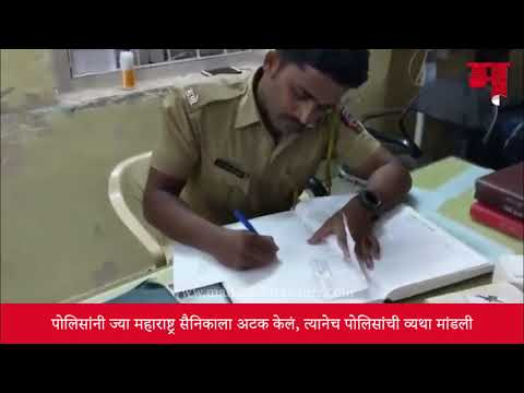 MNS party worker Nitin Nandgaonkar explained worst constructive conditions in police stations