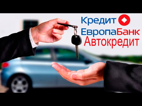 Автокредит от Кредит Европа Банка на новый и подержанный автомобиль