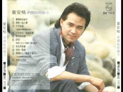 中共禁歌 《六月四日(我還活著)》童安格