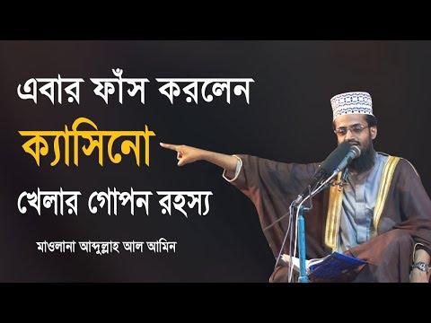 ক্যাসিনো ব্যবসার হাঁড়ির খবর ফাঁস করলেন মাওলানা আব্দুল্লাহ আল আমিন | Maulana Abdullah Al Amin waz