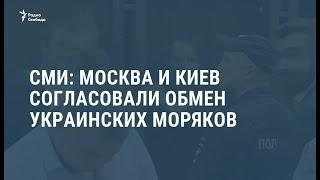 Российские СМИ сообщили о подготовке к освобождению украинских моряков / Новости