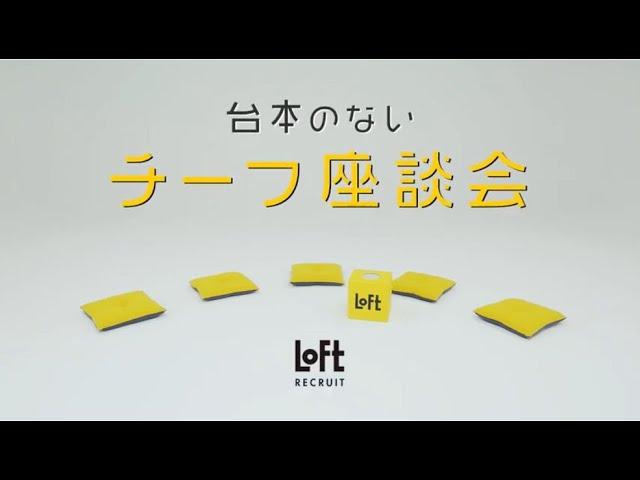 台本のないチーフ座談会【ロフト】