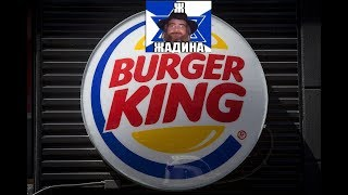 Охота за прем танком Защитник по акции Бургер Кинга