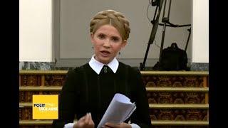 Вот это поворот! Тимошенко: Во главе державы стоит ВОР! Смотреть до конца!