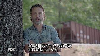 「ウォーキング・デッド」 シリーズ通算100話記念 ファンへのメッセージ