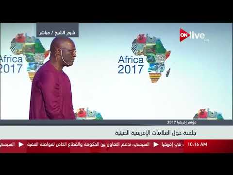 Panel on China Africa at Africa2017, Sharm El Sheikh