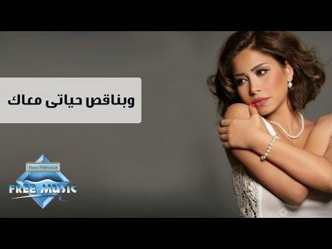 Sherine - We Bna2es 7ayaty Ma3ak | شيرين - وبناقص حياتى معاك