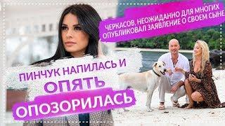 ДОМ 2 НОВОСТИ Эфир 8 Февраля 2019 (8.02.2019)