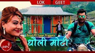 New Nepali Lok Geet 2075/2018 |  Dhauli Moti - Binod RB Sunar Ft. Rabin Shah & Anita Bogati