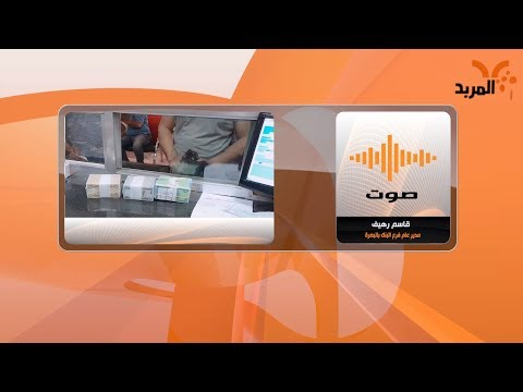 شاهد بالفيديو.. مساعٍ لتوفير الفئات الصغيرة من النقود العراقية من قبل فرع البنك المركزي بالبصرة #المربد