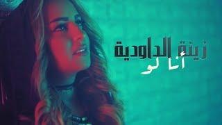 اغاني طرب MP3 Zina Daoudia - Ana Law (EXCLUSIVE Music Video)   (زينة الداودية - أنا لو (حصرياً تحميل MP3