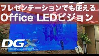 【施工動画】エイチアールフォース office