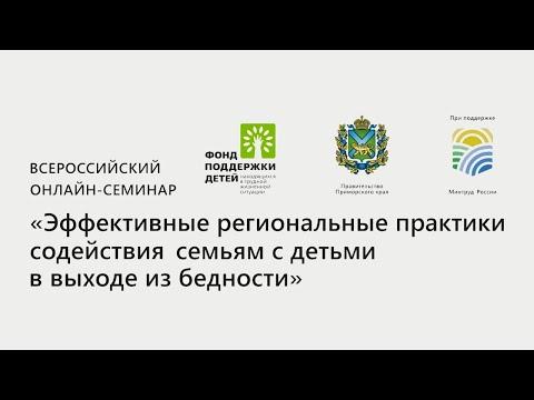 Всероссийский онлайн - семинар