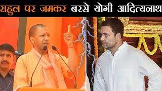राहुल गांधी पीएम मोदी को देते हैं गाली, आतंकवादियों को कहते हैं ''जी'': योगी