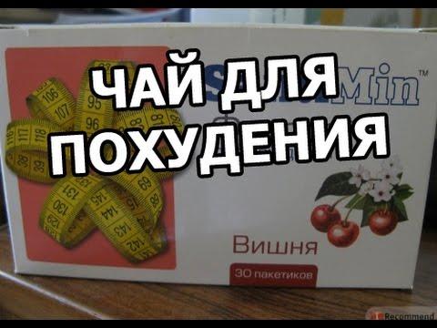 Чай для похудения. Правда или ложь?