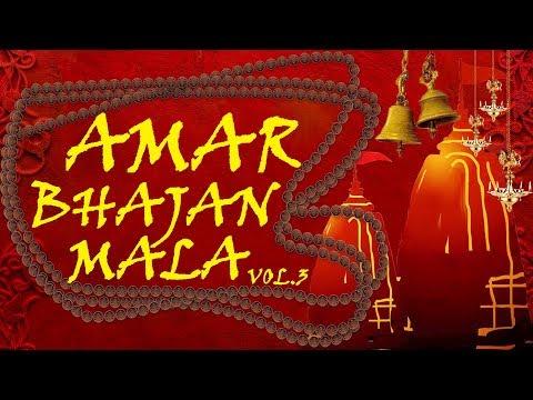 Morning Bhakti Bhajan..Amar Bhajan Mala Vol.3 I ANURADHA PAUDWAL, DEVI CHITRALEKHA, HARI OM SHARAN,