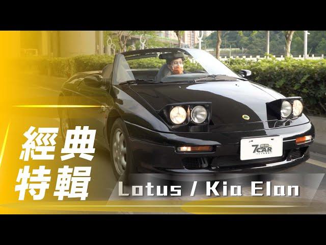 【經典特輯】Lotus / Kia Elan 九零經典敞篷 蓮花再現!【7Car小七車觀點】