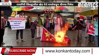 Ratnagiri News ¦ खेड येथे मनसेकडून चीनचा निषेध,झेंडा जाळला ¦ India china conflict