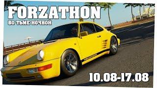 """Выпендрёж"" и Porsche 911 Turbo 3.3 - Forzathon 10.08-17.08 (forzathon guide)"
