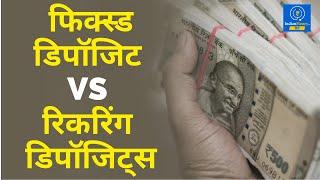 Fixed Deposit Vs Recurring Deposit - Where to Invest? | IndianMoney Hindi | Dyuti Dutta