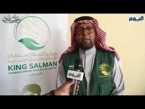 «اليوم» ترصد فعاليات حملة مركز الملك سلمان لمكافحة العمى باليمن