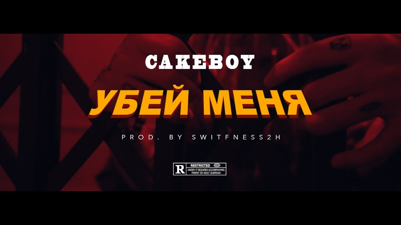 Cakeboy — Убей меня