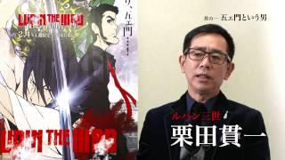 「LUPINTHEⅢRD血煙の石川五ェ門」スペシャルインタビュー