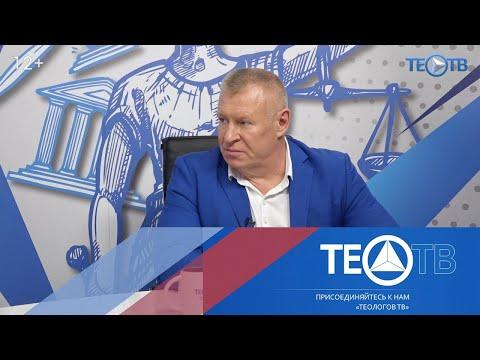 Опекунство / Юридические тонкости / ТЕО-ТВ 2019 12+