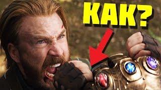 Посмотрите это, чтобы узнать реальную причину почему Капитан Америка сдержал удар Таноса