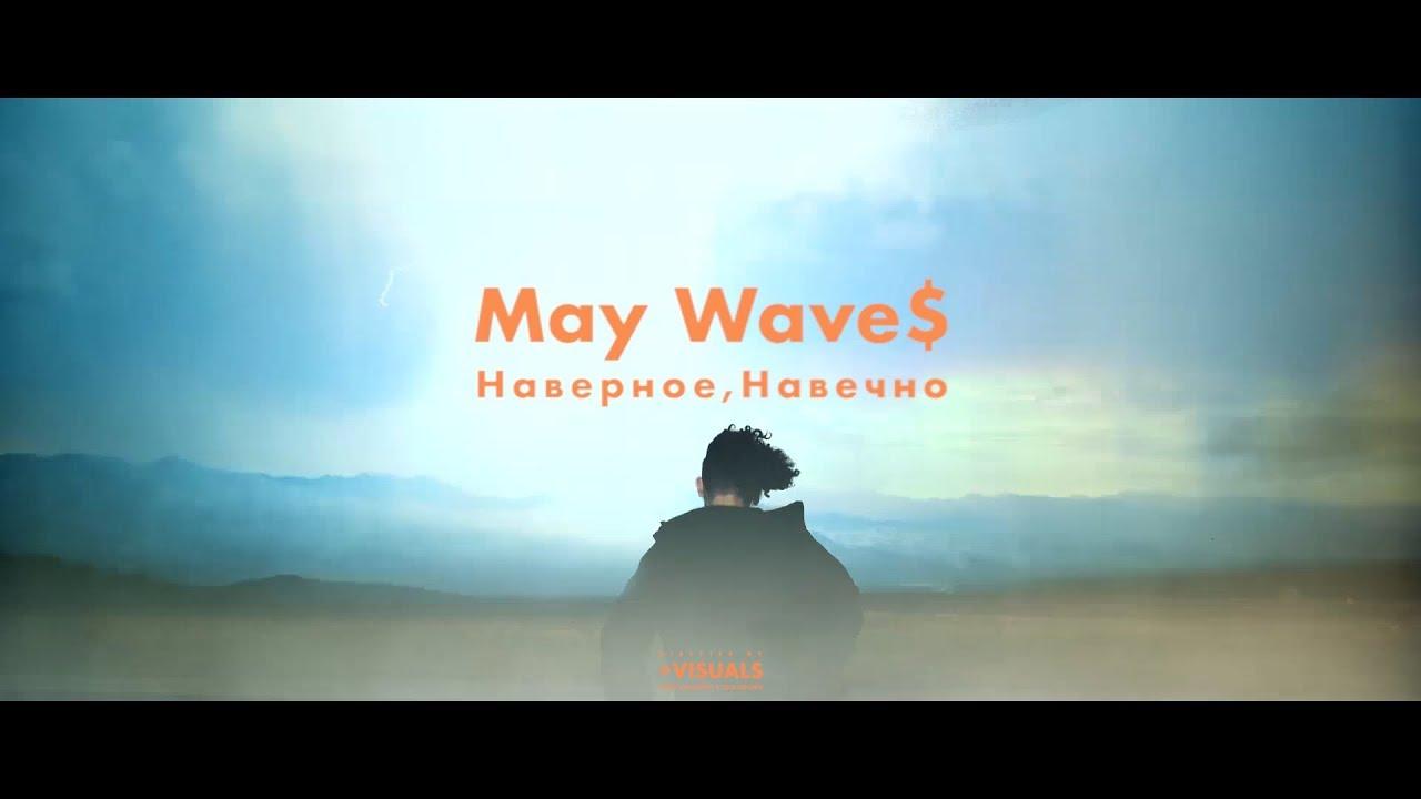 May Wave$ — Наверное, навечно