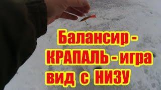 Крапаль балансиры для зимней рыбалки